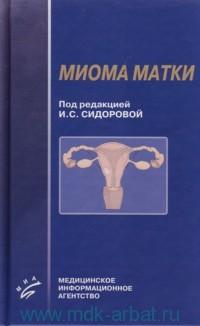 Миома матки (современные проблемы этиологии, патогенеза, диагностики и лечения)