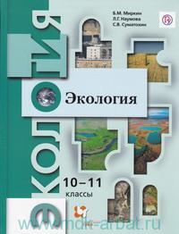 Экология : 10-11-й классы : базовый уровень : учебник для учащихся общеобразовательных организаций (Алгоритм успеха. ФГОС)