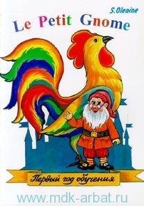 Le Petit Gnome : учебник французского языка. Первый год обучения (135 уроков)
