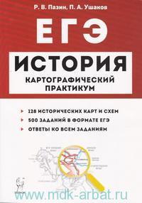 История. ЕГЭ : 10-11-й классы : картографический практикум : тетрадь-тренажер : учебное пособие