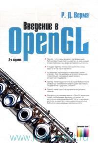 Введение в OpenGL