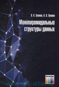 Монопирамидальные структуры данных