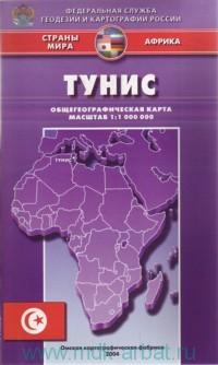 Тунис : общегеографическая карта : М 1:1 000 000