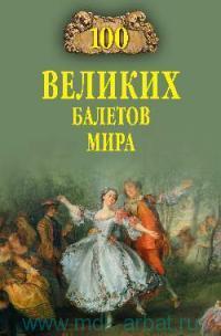 сто великих балетов мира