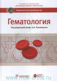 Гематология : национальное руководство