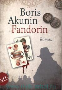 Fandorin : roman