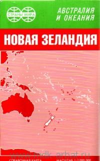 Новая Зеландия : справочная карта : М 1:2 000 000