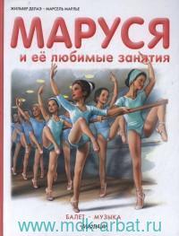 Маруся и её любимые занятия : Балет. Музыка : пересказ с французского Н. Мавлевич
