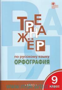 Тренажер по русскому языку : Орфография : 9-й класс (соответствует ФГОС)