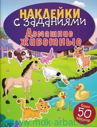 Домашние животные : книжка для развивающего обучения : более 50 наклеек