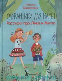 Одуванчики для мамы : Рассказы про Лику и Митю