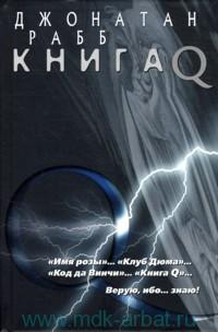 Книга Q : роман