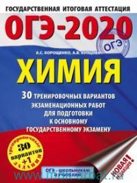 ОГЭ-2020 : Химия : 30 тренировочных вариантов работ экзаменационных работ для подготовки к основному государственному экзамену
