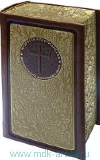 Большая книга афоризмов и притч : Мудрость христианства