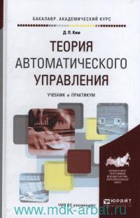 Теория автоматического управления : учебник и практикум для академического бакалавриата