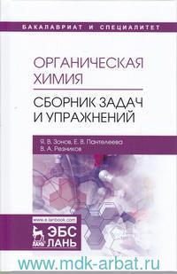 Органическая химия : сборник задач и упражнений