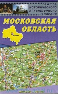 Московская область : карта исторического и культурного наследия : М 1:400 000