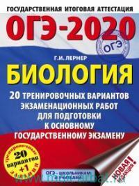ОГЭ-2020. Биология : 20 тренировочных вариантов экзаменационных работ для подготовки к основному государственному экзамену