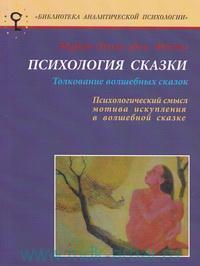 Психология сказки : Толкование волшебных сказок. Психологический смысл мотива искупления в волшебной сказке