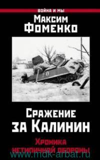 Сражение за Калинин : хроника нетипичной обороны