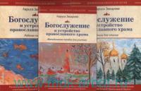 Богослужение и устройство православного храма : комплект в 3 кн. : Методическое пособие для учителя ; Книга для чтения ; Рабочая тетрадь