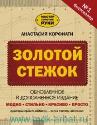 Золотой стежок = Самая болшая книга кройки и шитья от Анастасии Корфиати