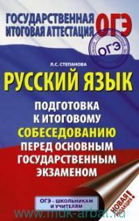 Русский язык : подготовка к итоговому собеседованию перед основным государственным экзаменом