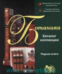 Ботаника : каталог коллекции «Редкая книга»