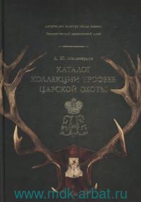 Каталог коллекции трофеев царской охоты