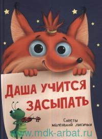 Даша учится засыпать : Советы маленькой лисички