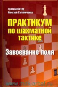 Практикум по шахматной тактике : завоевание поля