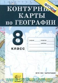 География. Россия : Природа, население, хозяйство : 8-й класс : контурные карты (ФГОС)