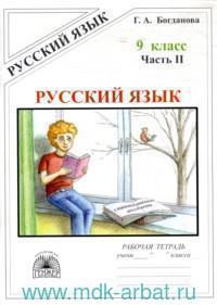 Русский язык : рабочая тетрадь для 9-го класса. В 3 ч. Ч.2. Сложноподчиненные предложения