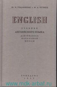 English : учебник для английского языка для 4-го класса начальной школы (2-й год обучения)