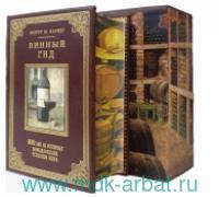 Винный гид покупателя : полный, удобный в использовании справочник по последним урожаям, ценам и рейтингам, более 8 000 вин из основных винодельческих регионов