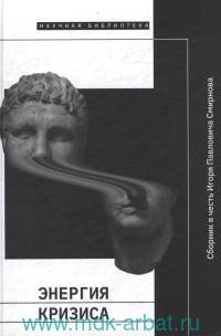 Энергия кризиса : сборник в честь И. П. Смирнова