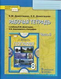 Рабочая тетрадь к учебнику Е. М. Домогацких, Н. И. Алексеевского «География» для 8-го класса общеобразовательных организаций. В 2 ч. Ч.2 (ФГОС)