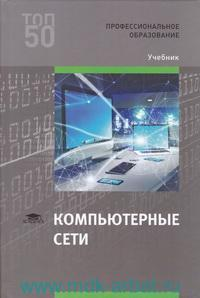 Компьютерные сети : учебник для студентов учреждений среднего профессионального образования