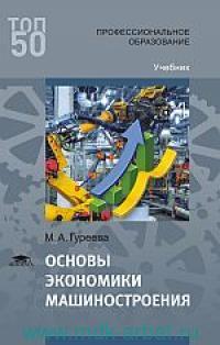 Основы экономики машиностроения : учебник для студентов учреждений среднего профессионального образования