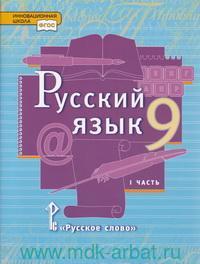 Русский язык : учебник для 9-го класса общеобразовательных организаций. В 2 ч. Ч.1 (ФГОС)