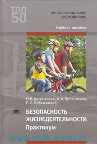 Безопасность жизнедеятельности : практикум : учебное пособие для студентов учреждений среднего профессионального образования