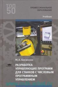 Разработка управляющих программ для станков с числовым программным управлением : учебник для студентов учреждений среднего профессионального образования