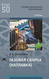 Газовая сварка (наплавка) : учебник