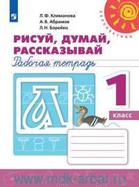 Рисуй, думай, рассказывай : 1-й класс : рабочая тетрадь : учебное пособие для общеобразовательных организаций (ФГОС)