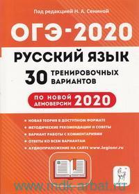 Русский язык : 9-й класс : подготовка к ОГЭ-2020 : 30 тренировочных вариантов по демоверсии 2020 года : учебно-методическое пособие