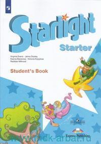 Английский язык : учебное пособие для начинающих = Starlight Starter : Student's book
