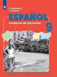 Испанский язык : 9-й класс : рабочая тетрадь : учебное пособие для учащихся общеобразовательных организаций и школ с углублённым изучением испанского языка = Espanol 9 : Cuaderno de actividades