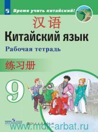 Китайский язык : второй иностранный язык : рабочая тетрадь : 9-й класс : учебное пособие для общеобразовательных организаций (ФГОС)