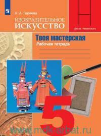Изобразительное искусство : Твоя мастерская : 5-й класс : рабочая тетрадь : учебное пособие для общеобразовательных организаций (ФГОС)