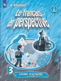 Французский язык : 3-й класс : рабочая тетрадь : учебное пособие для учащихся общеобразовательных организаций и школ с углубленным изучением = Le Francais en Perspective 3 : Cahier D'Activites (ФГОС)